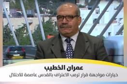 الدبلوماسية الفلسطينية تنتصر على الغطرسة الإسرائيلية والأمريكية .. بقلم : عمران الخطيب