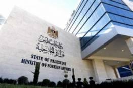 الخارجية: جمعية الدول الأطراف للمحكمة الجنائية الدولية تنهي أعمالها بمشاركة دولة فلسطين