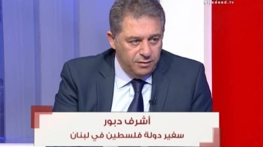 دبور يطلع وفدا فرنسيا على الأوضاع في دولة فلسطين ومخيمات اللجوء في لبنان