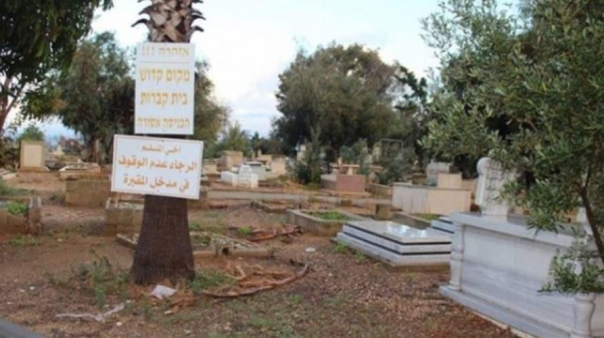 يافا: المتابعة والإسلامية تُنظمان مشروعا لتنظيف وصيانة مقبرة طاسو