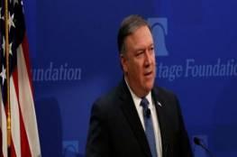 """""""بومبيو"""" يتعهد بمضاعفة الضغط الدبلوماسي والاقتصادي على إيران"""