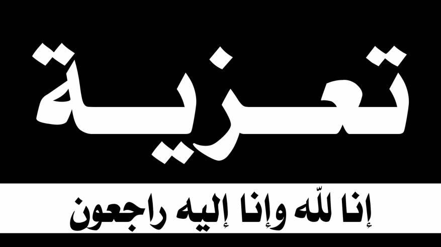 د. ابو هولي يشاطر الـ عبيد  بوفاة الحاج المناصل عبد اللطيف عبيد (ابو سهيل)