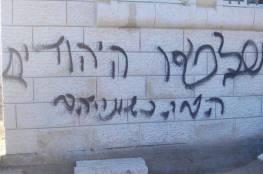 مستوطنون يخطون شعارات عنصرية  في بيت إكسا بالقدس