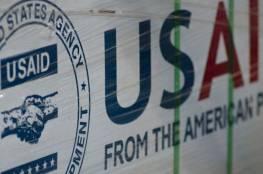 الوكالة الأميركية للتنمية الدولية توقف جميع مساعداتها لفلسطين