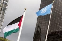 لجنة فلسطين في الأمم المتحدة تعقد منتدى