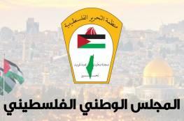 المجلس الوطني: اتفاق البحرين مع إسرائيل خروج على قرارات الإجماع العربي والإسلامي تجاه فلسطين
