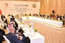 فلسطين تشارك في الاجتماع الإقليمي التحضيري العربي للجنة وضع المرأة