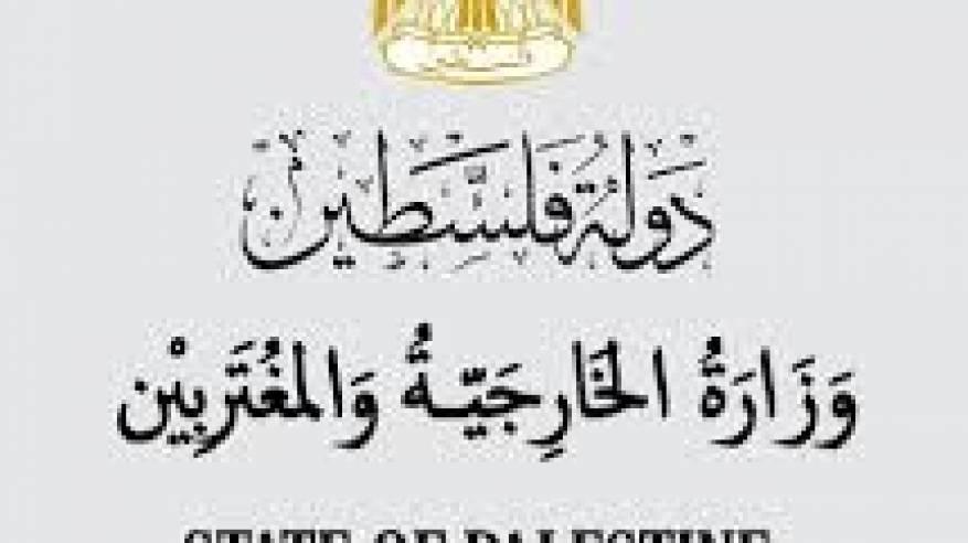 الخارجية تدين استمرار الاعتداءات الإسرائيلية على المعتكفين في الأقصى في ظل غياب رد فعل دولي وإسلامي