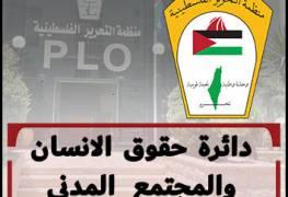 دائرة حقوق الانسان والمجتمع المدني في منظمة التحرير2