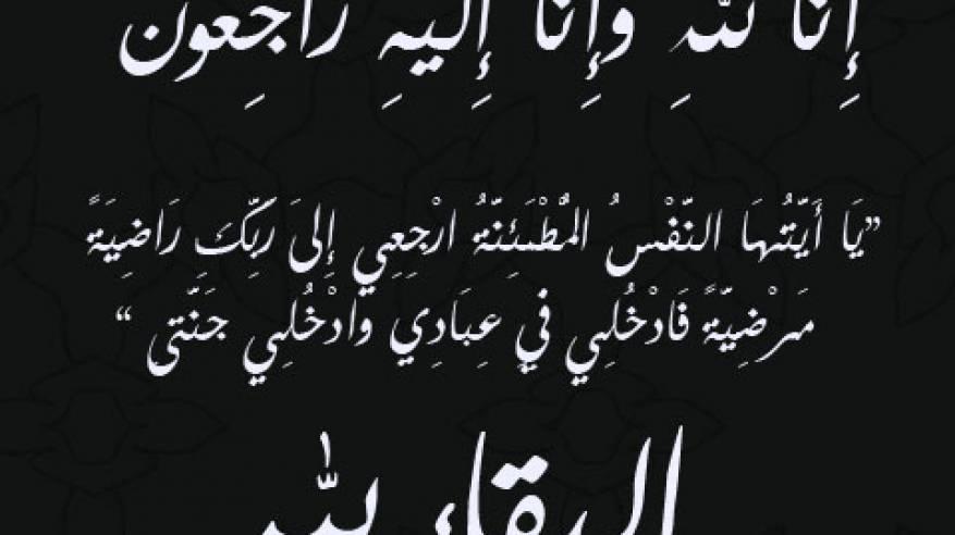د. ابو هولي يشاطر الزميل زياد الصرفندي الأحزان بوفاة زوجة أبيه