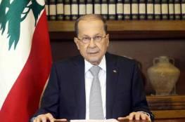 الرئيس اللبناني: سياسة التهويد والاستيطان الإسرائيلية مؤشّر خطير لما يُحضّر للمنطقة