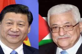 الرئيس الصيني للرئيس عباس: نقف إلى جانب الشعب الفلسطيني لنيل حقوقه المشروعة