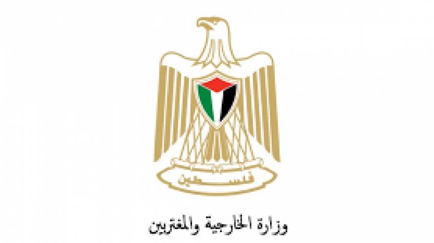 الخارجية: المجتمع الدولي مُطالب بالضغط على دولة الاحتلال لوقف عدوانها على شعبنا
