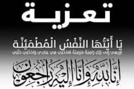 د. أحمد أبو هولي وكادر دائرة شؤون اللاجئين يشاطرون الزميلة منال عوض الأحزان بوفاة خالها المرحوم (سعيد عبد ربه)