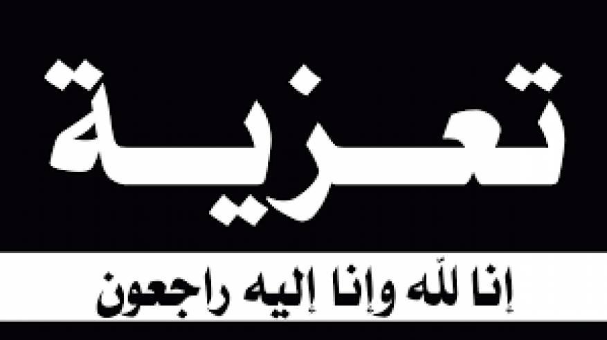 د. أبو هولي يشاطر الأخ عمر الغول الأحزان بوفاة اخته الحاجة ام اسماعيل