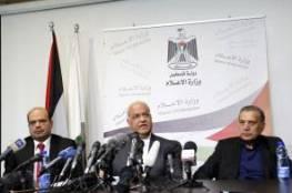 عريقات في مؤتمر صحفي مشترك مع ابو ردينة: المساعدات الأميركية لأجهزة الأمن ستتوقف ابتداء من الغد