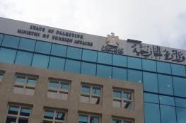 الخارجية: صمت المجتمع الدولي يشجع الاحتلال على التمادي بقمع الفعاليات السلمية