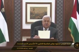 الرئيس في ذكرى استشهاد عرفات: لن نتنازل عن أي حق من حقوقنا المشروعة وسنواصل العمل حتى إنهاء الاحتلال