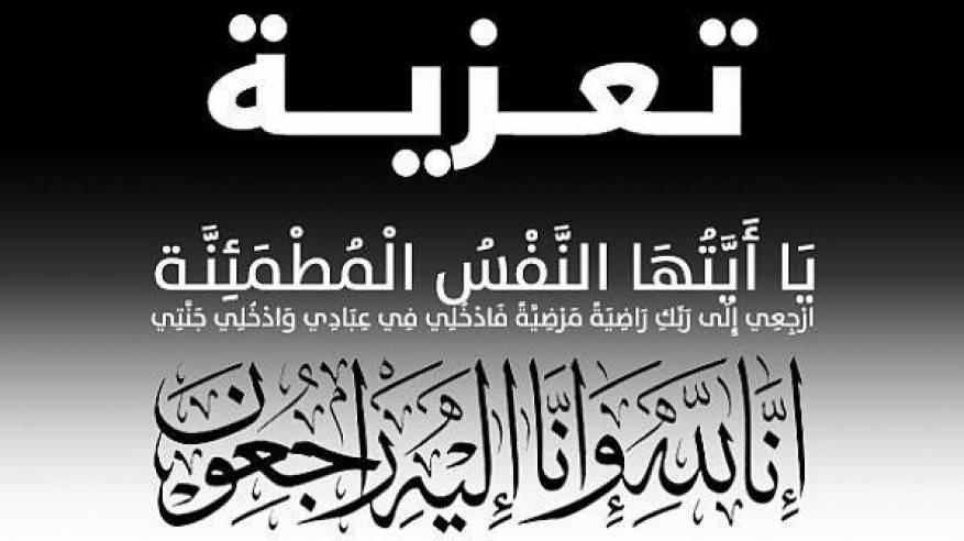 د. أبو هولي يشاطر آل الحويحي الاحزان بوفاة فقيدهم عصام الحويحي