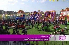 افتتاح حديقة العودة بمخيم نور شمس في طولكرم