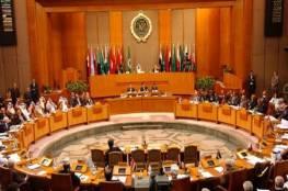 مجلس الجامعة العربية يبحث التصعيد الإسرائيلي الخطير ضد الشعب والقيادة الفلسطينية