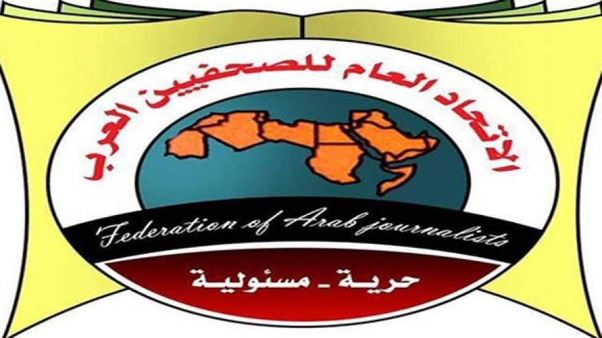 الاتحاد العام للصحفيين العرب يؤكد رفضه للمشاريع الأميركية الهادفة لتصفية القضية الفلسطينية