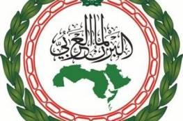 البرلمان العربي: استقرار العالم العربي يتم بانهاء الاحتلال الإسرائيلي
