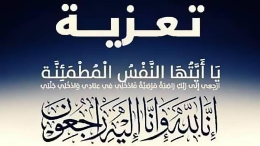 د. أبو هولي يشاطر الزميل هاني الرشدي الأحزان بوفاة عمه الحاج محمد الرشدي