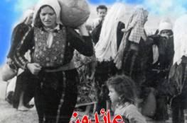 الخارجية: إحياء شعبنا لذكرى النكبة يعكس إصراره على إسقاط