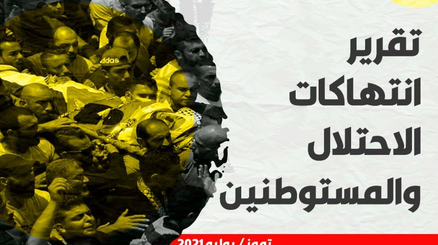 7 شهداء و754 إصابة و198 معتقلا حصيلة اعتداءات الاحتلال في تموز