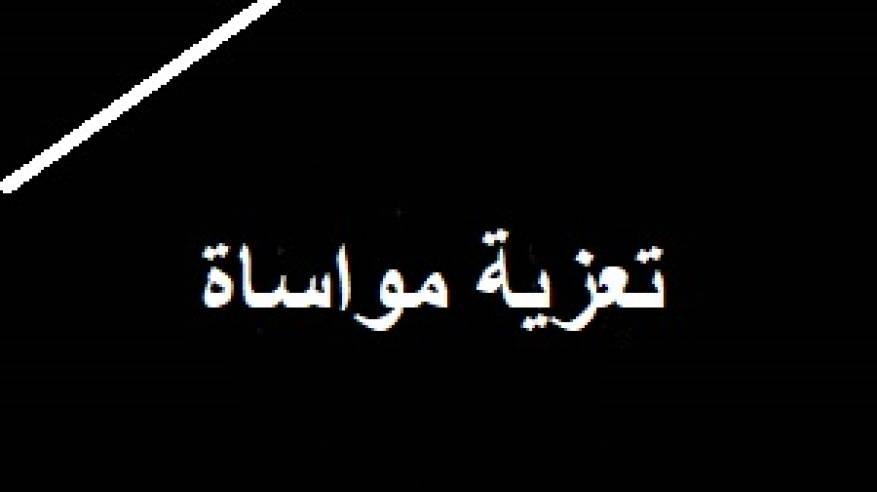 د. أبو هولي وكادر دائرة شؤون اللاجئين يتقدمون باحر التعازي من الزميل ماهر الطلاع بوفاة عمته