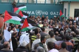 وقفة احتجاجية ضد تقليصات الاونروا تنظمها اللجان الشعبية لمنظمة التحربر في غزة