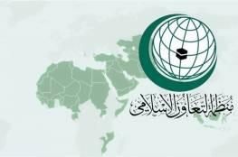 منظمة التعاون الإسلامي تبحث إنشاء صندوق لدعم الاونروا