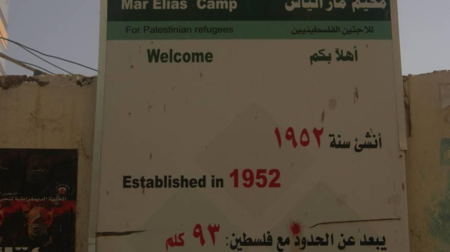 مخيم مار إلياس للاجئين الفلسطينيين