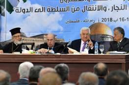 المجلس المركزي يؤكد استمرار الموقف الرافض لما يسمى صفقة القرن والعمل على مواجهتها