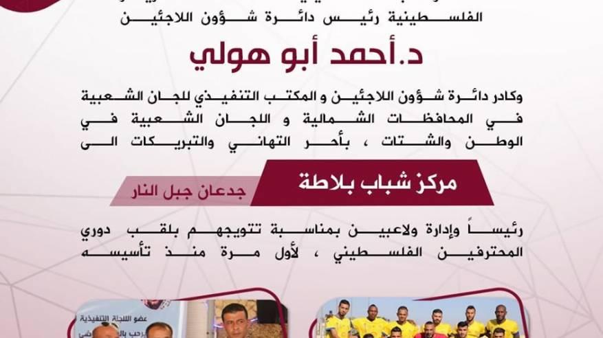 د. ابو هولي يهنئ مركز شباب بلاطة بتتويجه بلقب دوري المحترفين الفلسطيني للمرة الأولى منذ تأسيسه