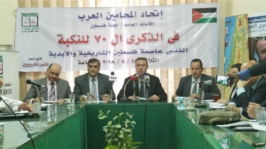 القاهرة: ندوة سياسية لمناسبة الذكرى الـ70 للنكبة