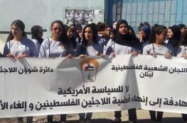 المخيمات الفلسطينية في لبنان تنظم وقفات تضامنية دعما لاستمرارية عمل الأونروا وتجديد تفويض ولايتها .
