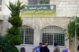 المجلس الوطني في ذكرى معركة الكرامة: شعبنا مستمر في نضاله ولن تردعه آلة القتل الإسرائيلية
