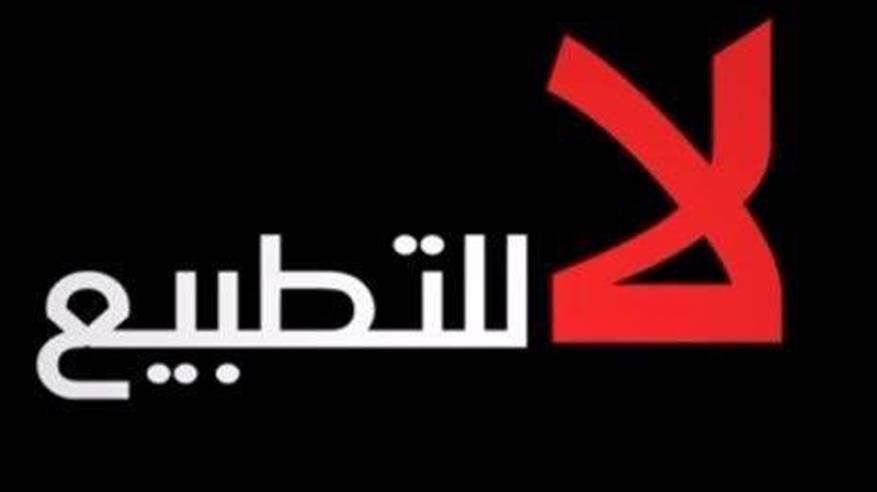 ردود أفعال دولية منددة باتفاق التطبيع بين البحرين وإسرائيل