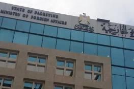 الخارجية: جريمة إعدام الشهيدين في كفر نعمة تستدعي فتح تحقيق رسمي في جرائم الاحتلال