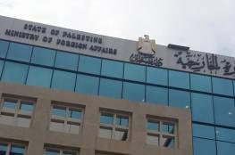 الخارجية والمغتربين: تعميق الاستيطان في القدس استخفاف بأية جهود دولية لتحقيق السلام