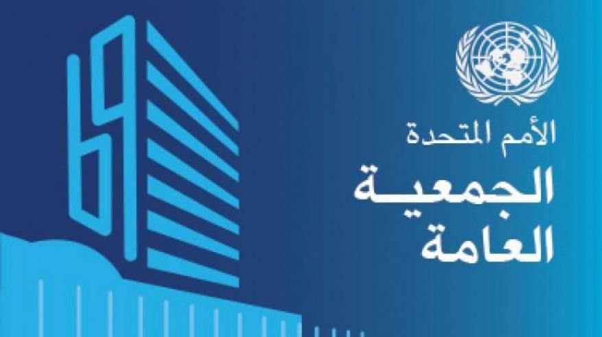 اجتماع طارئ للجمعية العامة للأمم المتحدة حول غزة الأربعاء المقبل