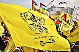 فتح: الشعب الفلسطيني موحد خلف الرئيس برفض