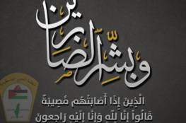 د. ابو هولي وطاقم دائرة شؤون اللاجئين يشاطرون زميلتهم نبيهه الحافي الأحزان بوفاة عمها