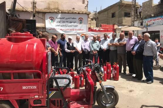 د. ابو هولي :شؤون اللاجئين بالمنظمة تدعم مركز الدفاع المدني في مخيم الجليل بمنطقة البقاع بإطفائيات ومستلزماتها