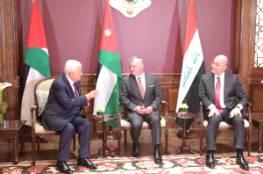 قمة ثلاثية تجمع الرئيس محمود عباس والعاهل الاردني والرئيس العراقي في عمان