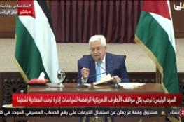 الرئيس: نحن الآن في حل من جميع الاتفاقات والتفاهمات مع الحكومتين الاميركية والإسرائيلية بما فيها الأمنية