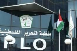 """منظمة التحرير الفلسطينية ومؤسساتها"""" كتيب جديد عن مركز الأبحاث"""