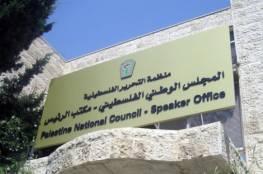 المجلس الوطني في اليوم العالمي للسلام: الاحتلال الإسرائيلي لفلسطين يهدد الأمن والسلم الدوليين